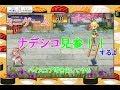 【花騎士実況】FLOWER KNIGHT GIRL #375 ミニゲーム ナデシコ見参!!するよ ハイスコア叩き出してやる