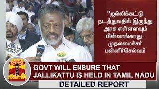 DETAILED REPORT | Government will ensure that Jallikattu is held in Tamil Nadu - O. Panneerselvam