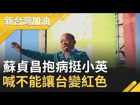 新台湾加油完整版】20191202