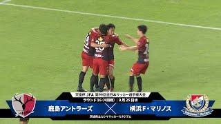 【第99回天皇杯 ラウンド16】鹿島アントラーズ vs 横浜F・マリノス ダイジェスト