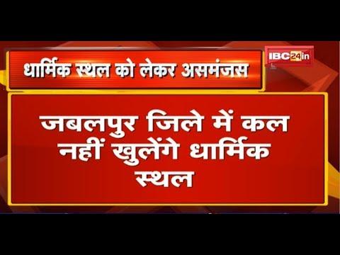 Jabalpur District में कल नहीं खुलेंगे धार्मिक स्थल | कल धर्मगुरुओं के साथ बैठक करेगा जिला प्रशासन