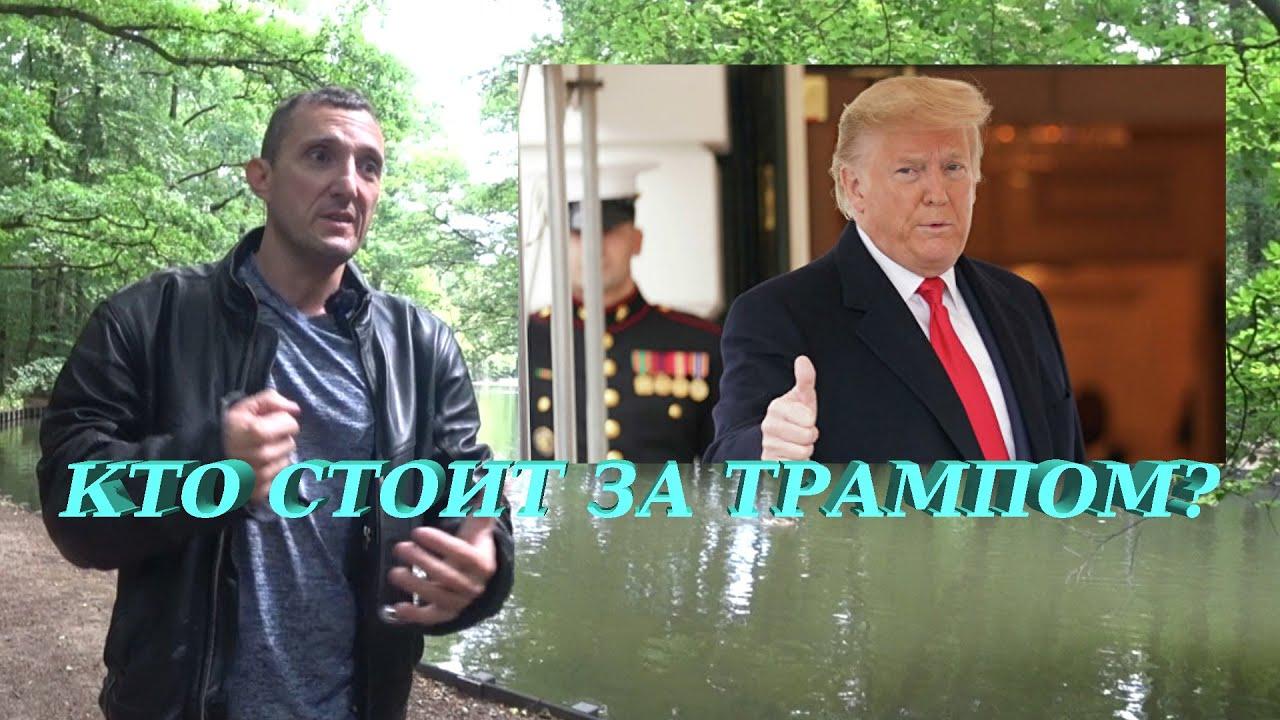 Кто стоит за Трампом? Новости 06.07.2020