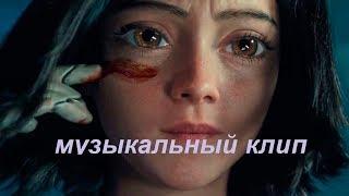 Алита: Боевой ангел (клип , саундтрек)  ALITA: BATTLE ANGEL