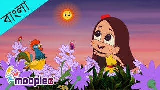 Bhor Holo Dor Kholo | ভোর হলো দোর খোল | Bengali Rhymes for Kids | Moople TV Bangla