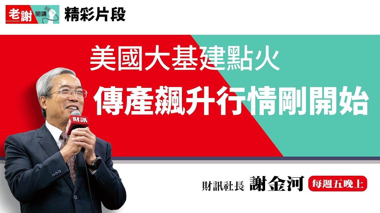 美國大基建點火 台灣傳統產業飆升行情才剛開始...|老謝開講【精彩片段】
