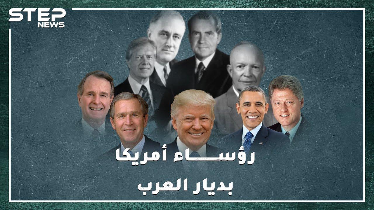 رؤساء أمريكا زاروا مصر والسعودية 26 مرة ولم يزوروا لبنان والجزائر وثائقي زيارات رؤساء أمريكا للعرب وكالة ستيب الإخبارية
