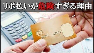 【衝撃】クレジットカード会社が勧めるリボ払いが実は超危険な理由・・・。