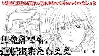 【VTuber】運転の基礎知識0の女【水瓶ミア】