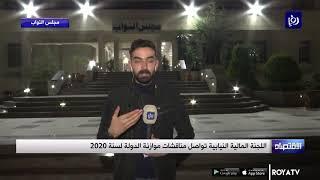 مراسل رؤيا ينقل اخر اخبار مناقشات اللجنة النيابية لموازنة 2020 - (29/12/2019)