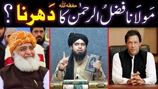 Download lagu Maulana Fazal-ur-Rahman Sb. ka DHERNA ??? PTI & JUI ko Dawat-e-ISLAH ! (Engineer Muhammad Ali Mirza)