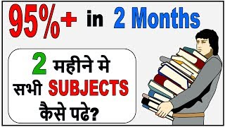 How to score 95 in exams in 2 months | 10th 12th Board exams, cat ✔