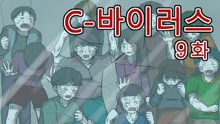 C바이러스 9화(좀비, 좀비툰, 공포툰, 공포, 호러,…