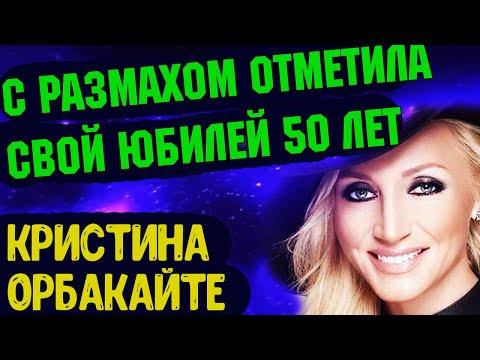 Как Кристина Орбакайте с размахом отметила свой юбилей 50 летие Знаменитости звездная жизнь - Видео онлайн