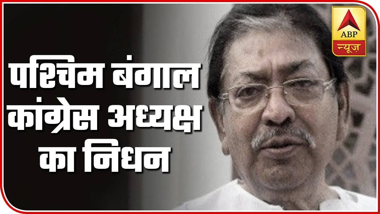 West Bengal Congress Chief Somen Mitra Passes Away At 78 | ABP News