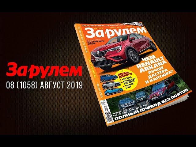 Августовский выпуск журнала «За рулем»: не пропусти самое интересное!