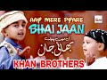 Aay Mere Pyare Bhai Jaan - Khan Brothers - New Best Kids Naat Sharif - Hi-Tech Islamic Naats