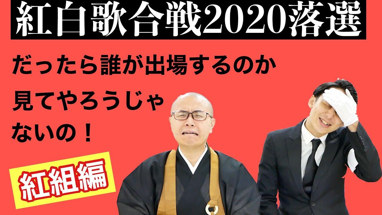 2020 紅白 落選