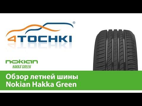 Обзор летней шины Nokian Hakka Green
