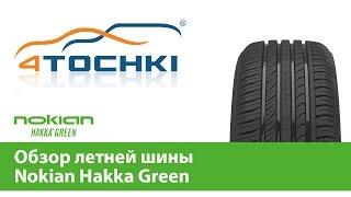 Обзор летней шины Nokian Hakka Green - 4 точки. Шины и диски 4точки - Wheels & Tyres 4tochki