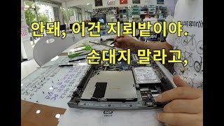 이 노트북은 손대지 않는게 좋을거 같다,, 그냥 못하겠다고 해.( ̄~ ̄;)