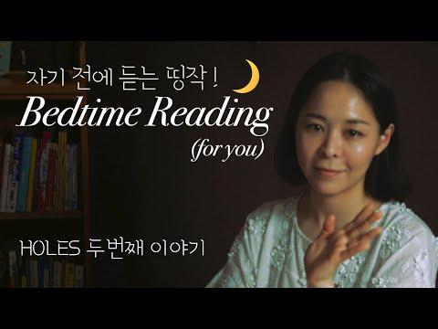 📚자기 전에 듣는 띵작 HOLES 읽기 두번째 :) Bedtime Reading for U🌛