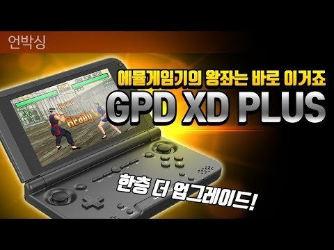 [리뷰] 저의 원픽은 이겁니다. 에뮬게임기의 왕좌 GPD XD PLUS thumbnail
