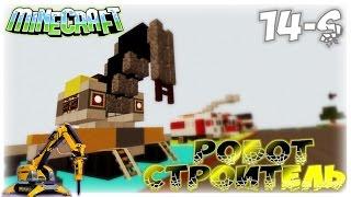Minecraft [РОБОТ СТРОИТЕЛЬ]\За-10минут/#14