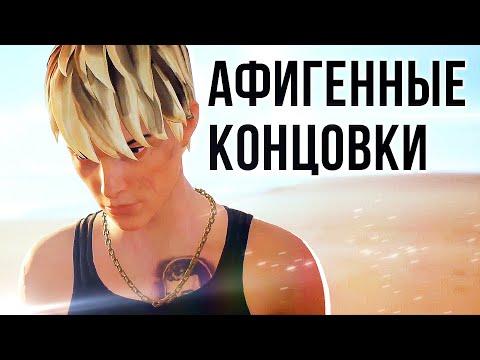 ОБЗОР: ВСЕ 7 АФИГЕННЫХ КОНЦОВОК Life is Strange 2 обзор финала