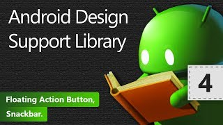 Android Design Support Library.  Floating Action Button, Snackbar. Урок 4