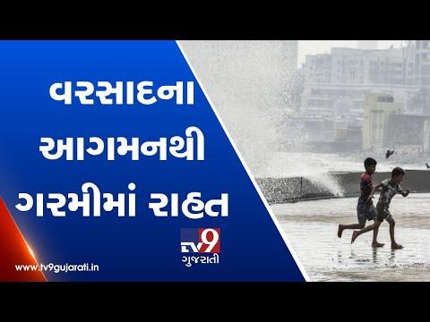 Rain brings respite from heat in Gujarat| TV9GujaratiNews