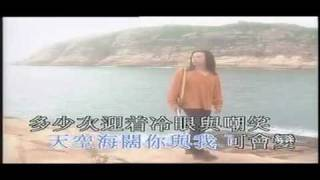 Beyond - 海闊天空 - KARAOKE.FLV