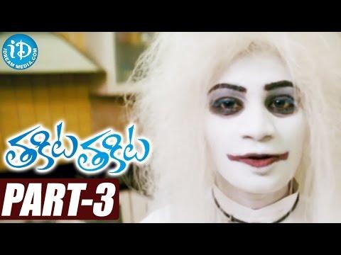 Thakita Thakita Full Movie Part 3 || Harsh...