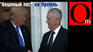 БЕШЕНЫЙ ПЕС на Кремль