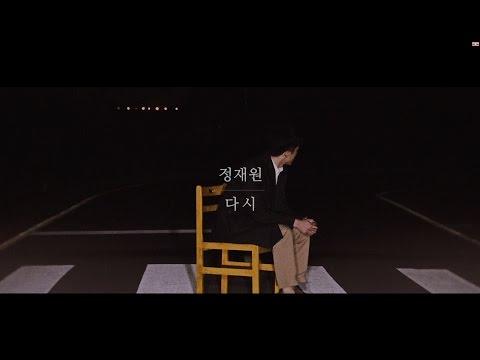 정재원 정재원(Jaywon Jung) - 다시 Official MV