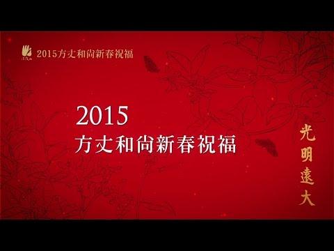 2015方丈和尚果東法師新春祝福開示