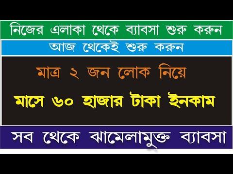 Best Business ideas || Small Business ideas in bangla || infoguru