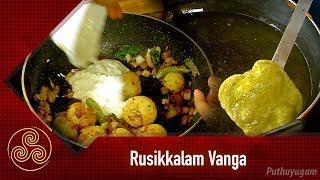 Rusikalam Vanga – PuthuYugam tv Show