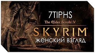 SKYRIM [Mage & Master] - #49 - Хранитель Кольца, однако!