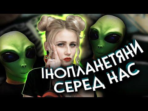 Як інопланетяни викрадають людей… в GTA V та фрістайл від Олі   Інфодоза на карантині