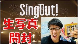 こんにちは!!Kです。 最近、日差しが強くて日焼けしそうです笑 あ、もうガングロやった はい。今回は乃木坂46 23rdシングル「Sing Out!」の...
