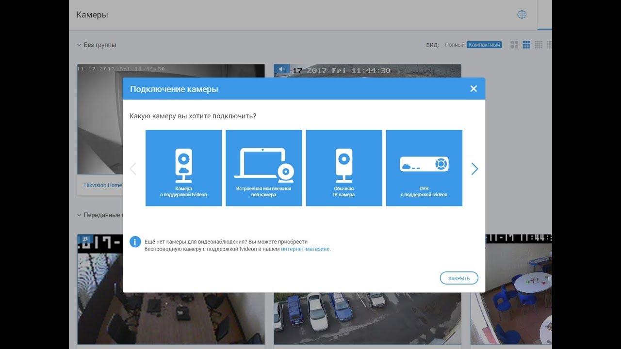 Подключение камеры Nobelic к облачному сервису Ivideon через личный кабинет