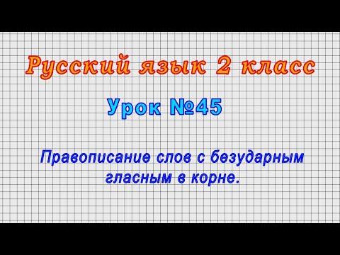 Видео урок по русскому языку 2 класса безударные гласные в корне