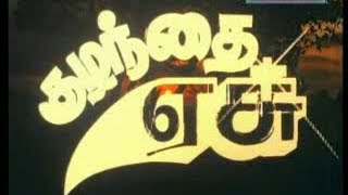 KUZHANDHAI YESU Part-1/3 -TAMIL CHIRISTIAN MOVIE