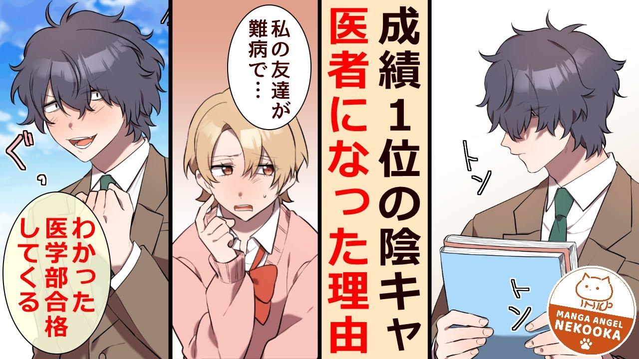 【漫画】クラスのギャル(成績は普通)が医者になりたいらしい。理由を聞いた陰キャ(成績1位)が取った行動は・・・