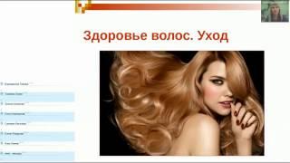 Здоровье волос. Уход