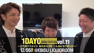【1DAYO!!!!!!!! vol.11】天才凡人 スペシャルコメント動画