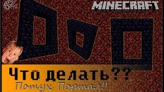 Что Делать, если Потух Портал в Аду?? [Minecraft](В этом ролике я рассказываю о семи способах, как зажечь портал, находясь в Аду (Незере), пять из которых -..., 2015-02-15T10:55:50.000Z)