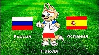 Футбол. Чемпионат мира 2018. Испаия х Россия. 1/8 Финала.