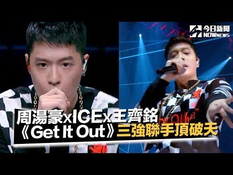 《中國新說唱》周湯豪 ✘ ICE ✘ 王齊銘《Get It Out》三強聯手頂破天!|NOWnews今日新聞