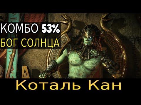 видео: КОМБО КОТАЛЬ КАНА БОГА СОЛНЦА